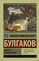 Мастер и Маргарита - Михаил Булгаков 353567, КОД: 1048628
