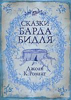 Сказки барда Бидля - Джоан Роулинг 353559, КОД: 1048604