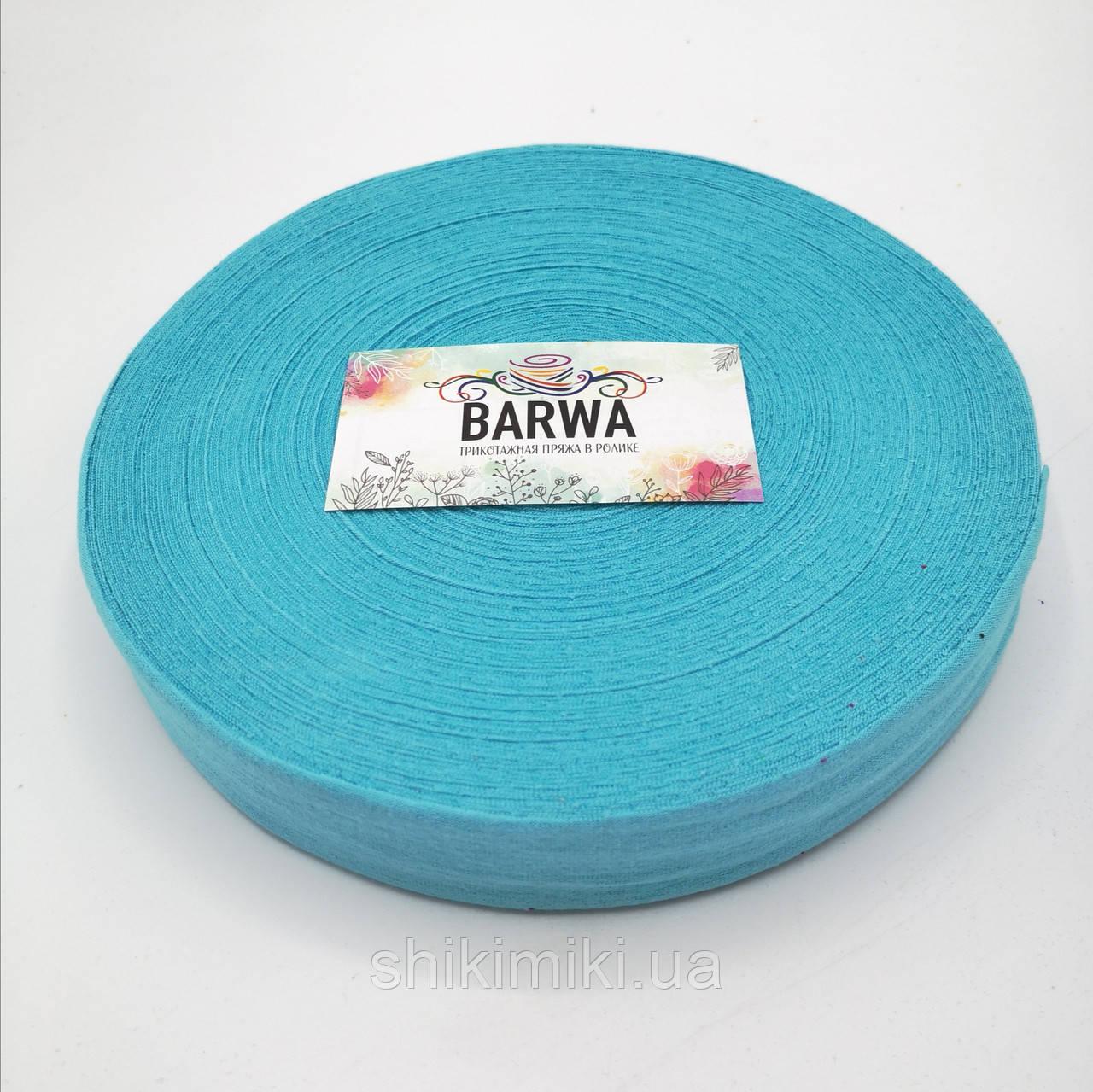 Трикотажная пряжа Barwa в роликах, цвет Циан