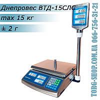 Торговые весы Днепровес ВТД-15СЛС из нержавеющей стали