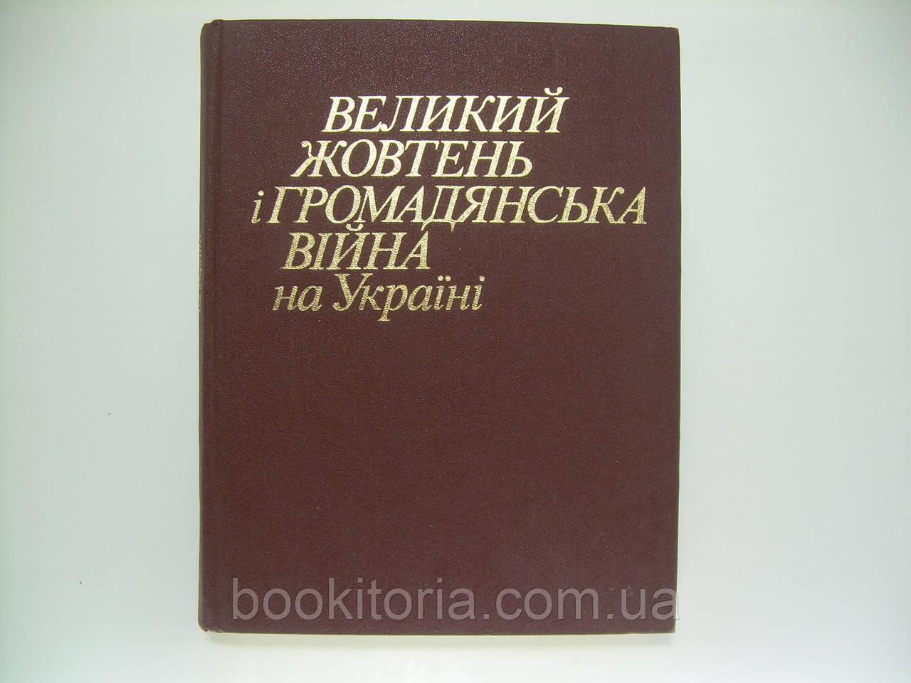 Великий Жовтень і громадянська війна на Україні (б/у).