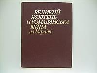 Великий Жовтень і громадянська війна на Україні (б/у)., фото 1