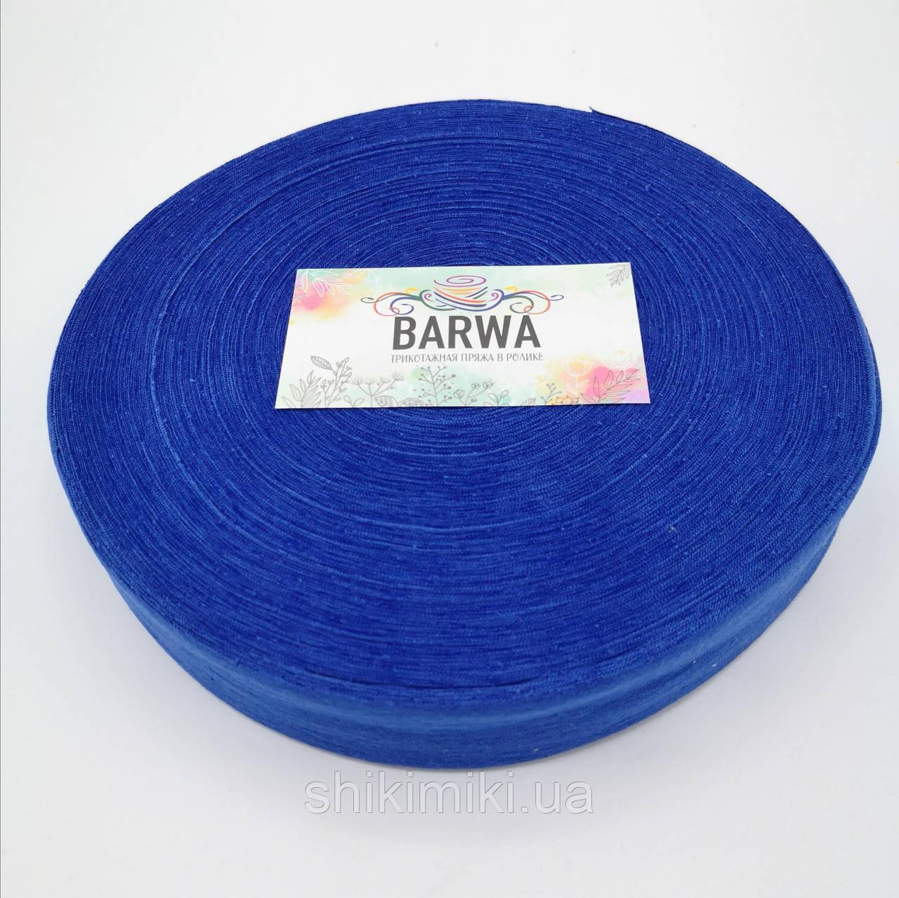 Трикотажная пряжа Barwa в роликах, цвет Синий кобальт