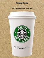 Дело не в кофе. Корпоративная культура Starbucks - Говард Бехар 353645, КОД: 1050153