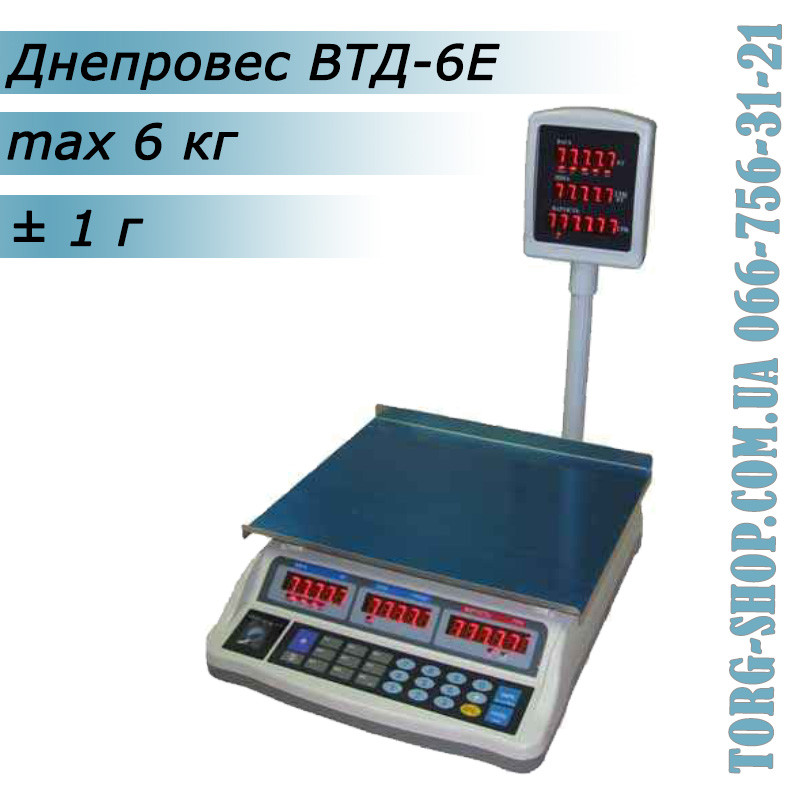 Торгові ваги Днепровес ВТД-6Е