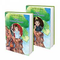 Именная книга - стихи Ваш ребенок и лесные обитатели FTBKWILRU, КОД: 220659