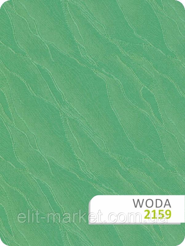 Ткань для рулонных штор WODA 2159