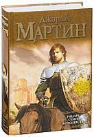 Рыцарь Семи Королевств - Джордж Мартин 353702, КОД: 1076205