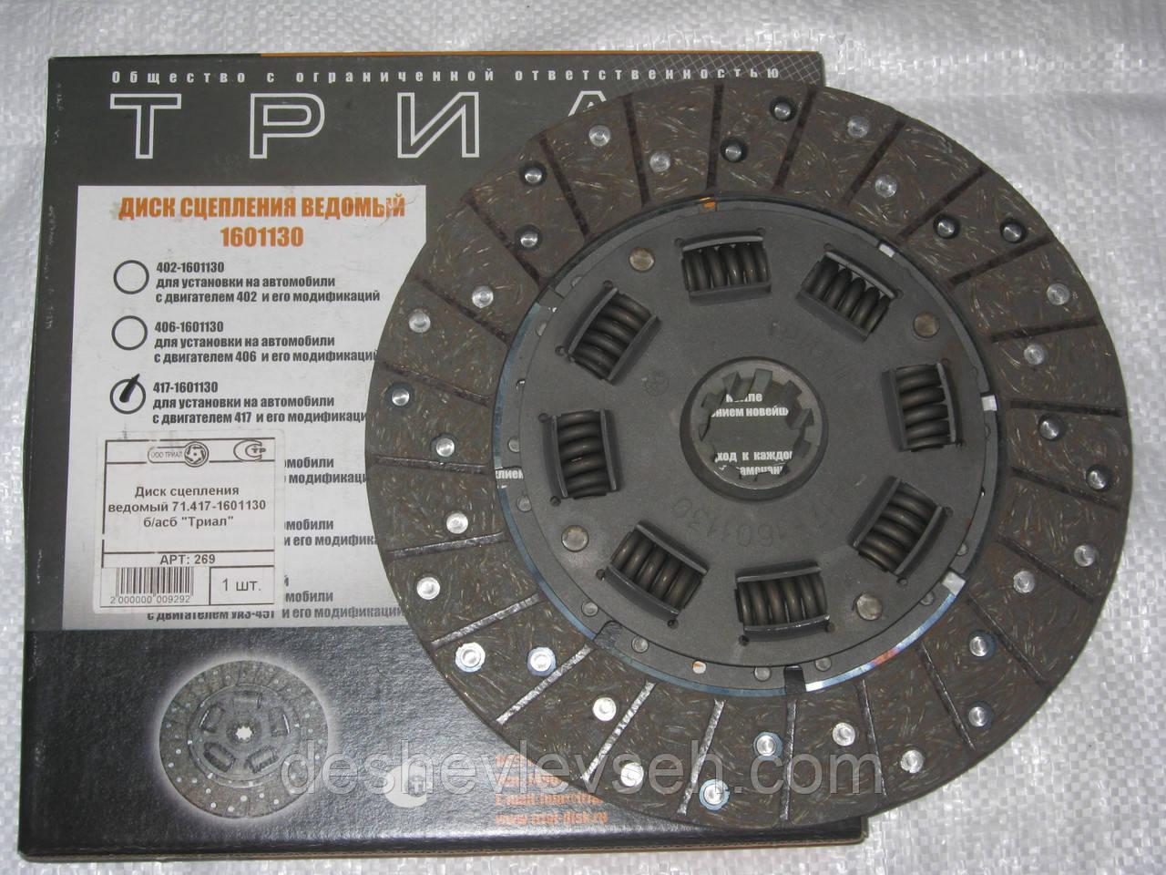 Диск сцепления УАЗ-417 (4 ступ) ТРИАЛ, 417-1601130 (ТРИАЛ)