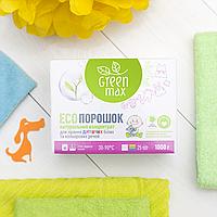 ЕКО порошок дитячий для прання білих та кольорових речей / Экопорошок для детских вещей концентрат Green max