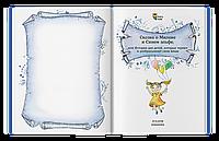 Именная книга - сказка Ваш ребенок и синий эльф, или история для детей, которые теряют и разбрасы, КОД: 1145341