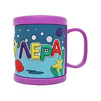 Детская кружка BeHappy 3D с именем Лера 300 мл Сиреневый ДК049, КОД: 1346262