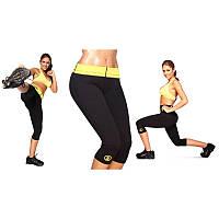 Бриджі для схуднення HOT SHAPERS LG-001 M