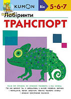 """Кумон """"Лабіринти Транспорт"""""""