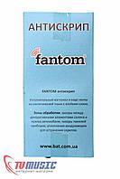 Антискрип Fantom