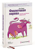 Фиолетовая корова. Сделайте свой бизнес выдающимся - Сет Годин 353642, КОД: 1050469