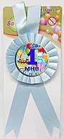 """Медаль юбилейная детская """" Мне 1 """" для мальчиков"""