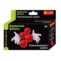 Фокусы Ранок Размножающиеся шарики TOY-58010, КОД: 1278358