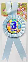 """Медаль юбилейная детская """" Мне 3 """" для мальчиков"""