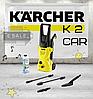 Мини мойка Karcher K 2 CAR