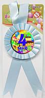 """Медаль юбилейная детская """" Мне 4 """" для мальчиков"""