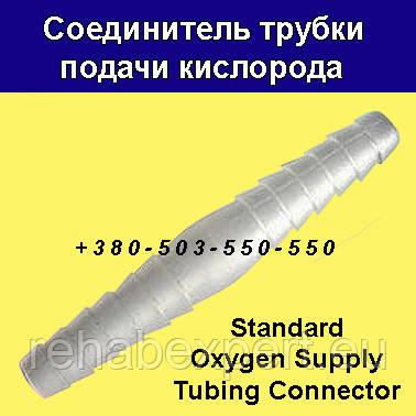 Соединитель трубки подачи кислорода - Standard Oxygen Supply Tubing Connector