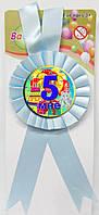"""Медаль юбилейная детская """" Мне 5 """" для мальчиков"""