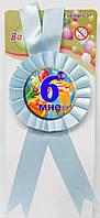 """Медаль юбилейная детская """" Мне 6 """" для мальчиков"""