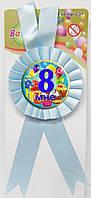 """Медаль юбилейная детская """" Мне 8 """" для мальчиков"""