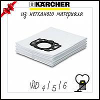 Фильтр-мешки из нетканого материала, (4 шт.) к WD 4, 5, 6, фото 1