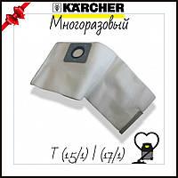 Многоразовый фильтр-мешок, (1 шт.) к T 15/1, 17/1, фото 1