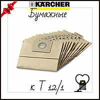 Бумажные фильтр-мешки, (10 шт.) к T 12/1, фото 1