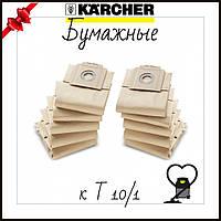 Бумажные фильтр-мешки, (10 шт.) к T 10/1, фото 1