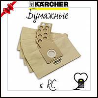 Бумажные фильтр-мешки, (5 шт.) к RC, фото 1
