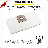 Фильтр-мешки из нетканого материала, (5 шт.) к NT 25/1, NT 35/1, фото 1