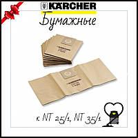 Бумажные фильтр-мешки, (5 шт.) к NT 25/1, NT 35/1, фото 1