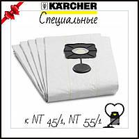 Специальные фильтр-мешки, (5 шт.) к NT 45/1, NT 55/1, фото 1