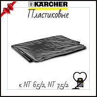 Пластиковые фильтр-мешки, (10 шт.) к NT 65/2, NT 75/2, фото 1