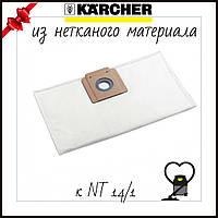 Фильтр-мешки из нетканого материала, (5 шт.) к NT 14/1, фото 1