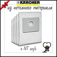 Фильтр-мешки из нетканого материала, (5 шт.) к NT 20/1, фото 1