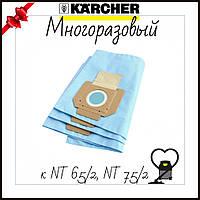 Многоразовый фильтр-мешок, (1 шт.) к NT 65/2, NT 75/2, фото 1
