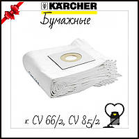 Бумажные фильтр-мешки, (10 шт.) к CV 66/2, CV 85/2