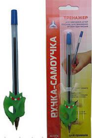 Ручка-самоучка для правші АВ-4783