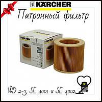 Патронный фильтр Karcher для WD 2-3, SE 4001 и SE 4002, фото 1