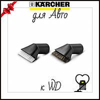 Комплект насадок кистей Karcher для уборки автомобиля для WD, фото 1