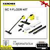 Пароочиститель Karcher SC 1 Floor Kit