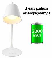 Настольная LED лампа NOUS S3 White c аккумулятором