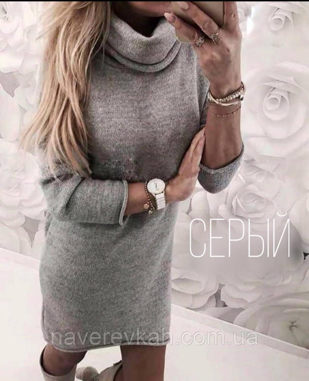 Женское платье ангора хомут серый черный бутылка бордо 42-46
