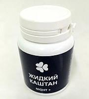 Жидкий Каштан ночной (NIGHT+) для эффетивного похудения (Оригинал)