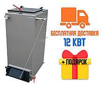 Котел Холмова шахтный твердотопливный 12 кВт Bizon FS cтандарт. Бесплатная доставка!